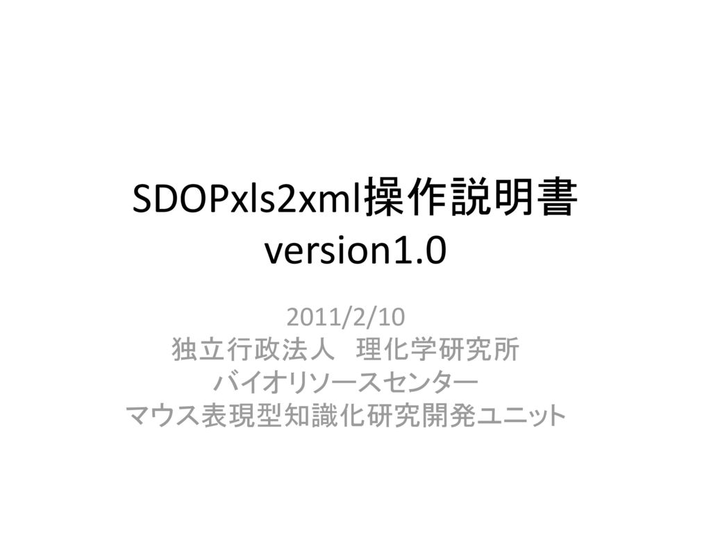 SDOPxls2xml操作説明書 version1.0