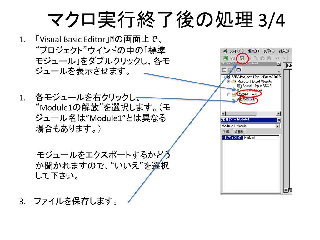 マクロ実行終了後の処理 3/4 「Visual Basic Editor」の画面上で、 プロジェクト ウインドの中の「標準モジュール」をダブルクリックし、各モジュールを表示させます。
