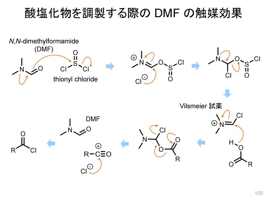 N,N-dimethylformamide