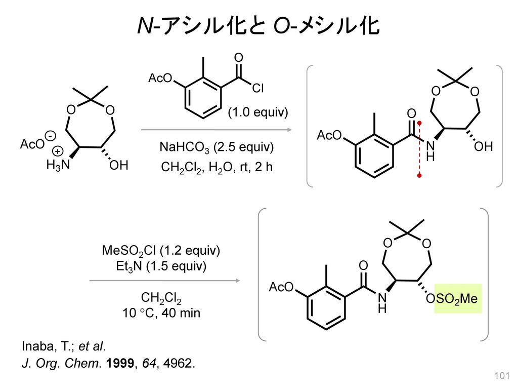 N-アシル化と O-メシル化 (1.0 equiv) AcO NaHCO3 (2.5 equiv) CH2Cl2, H2O, rt, 2 h