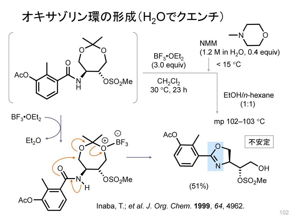 オキサゾリン環の形成(H2Oでクエンチ) NMM (1.2 M in H2O, 0.4 equiv) BF3•OEt2