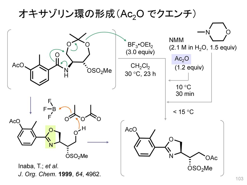 オキサゾリン環の形成(Ac2O でクエンチ)