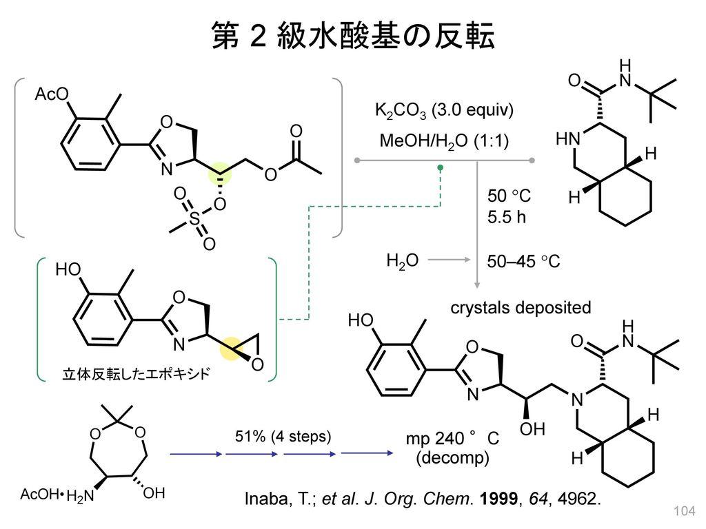 第 2 級水酸基の反転 K2CO3 (3.0 equiv) MeOH/H2O (1:1) 50 C 5.5 h H2O 50–45 C