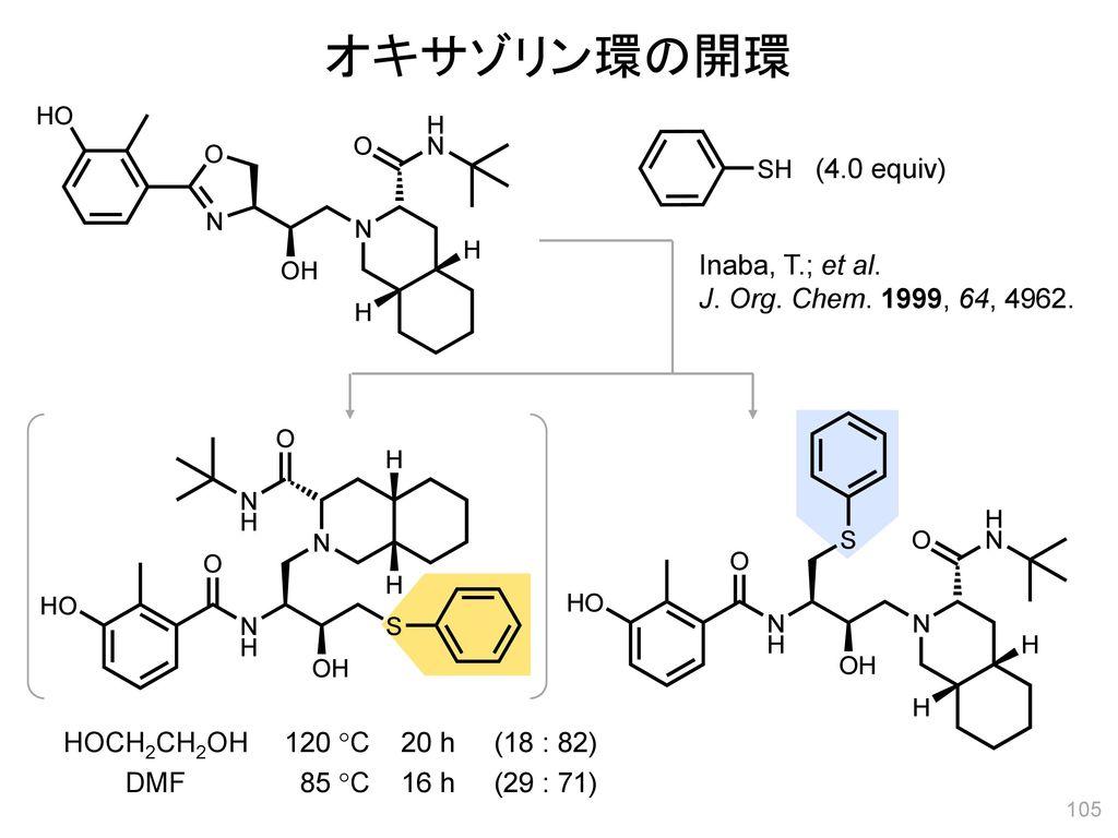 オキサゾリン環の開環 (4.0 equiv) Inaba, T.; et al. J. Org. Chem. 1999, 64, 4962.