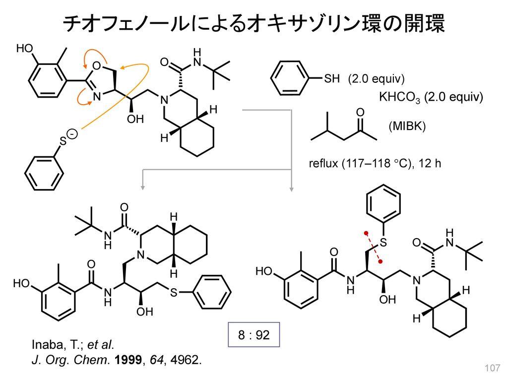 チオフェノールによるオキサゾリン環の開環
