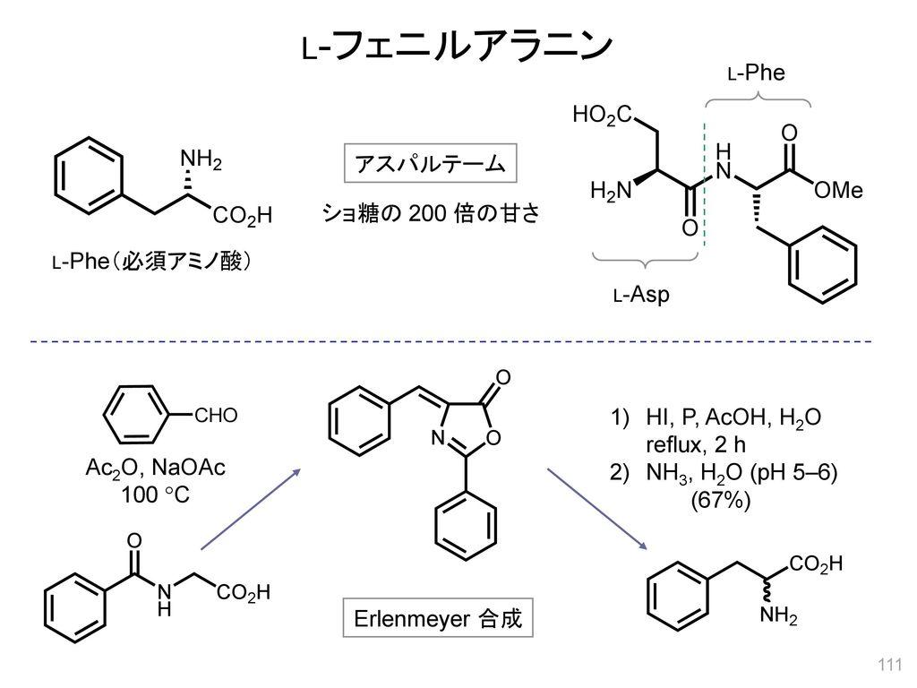 L-フェニルアラニン アスパルテーム ショ糖の 200 倍の甘さ 1) HI, P, AcOH, H2O reflux, 2 h