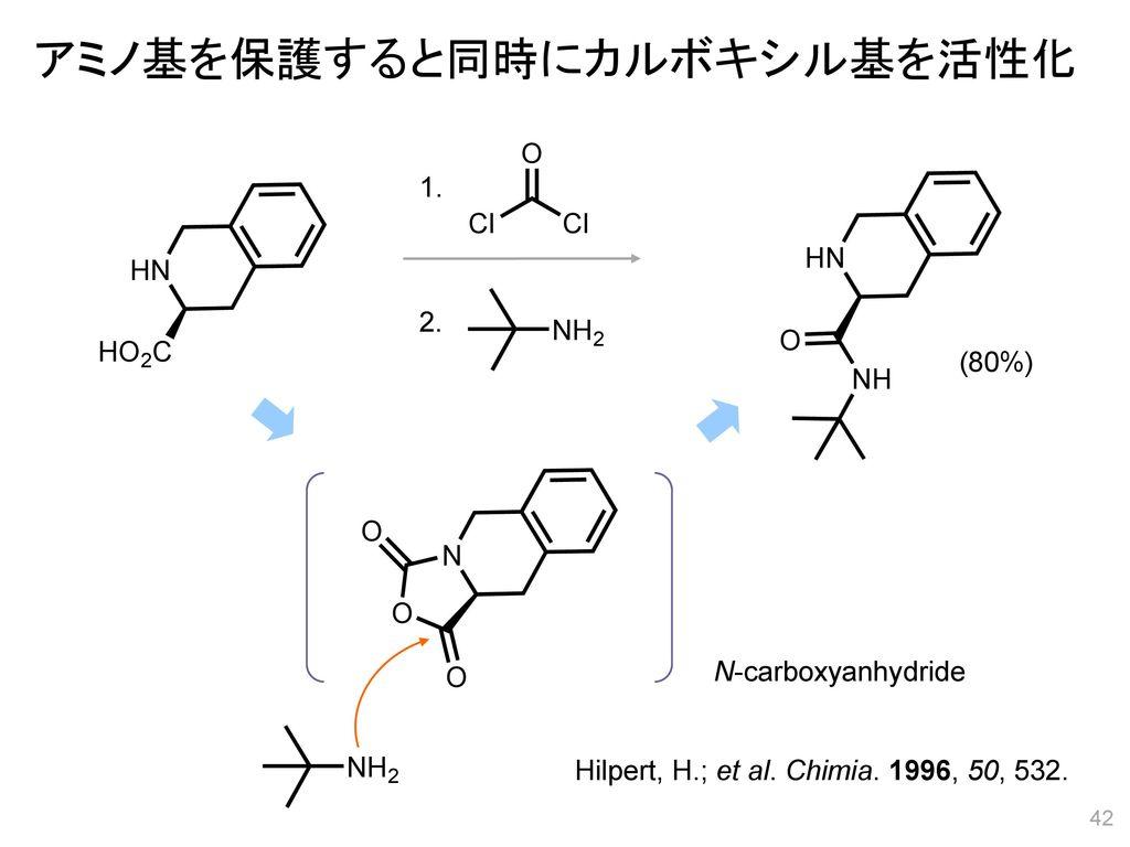 アミノ基を保護すると同時にカルボキシル基を活性化