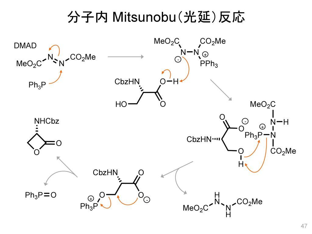 分子内 Mitsunobu(光延)反応 DMAD + - Ph3P - + + -