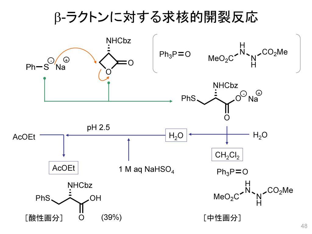 b-ラクトンに対する求核的開裂反応 Na Na pH 2.5 AcOEt H2O H2O CH2Cl2 AcOEt