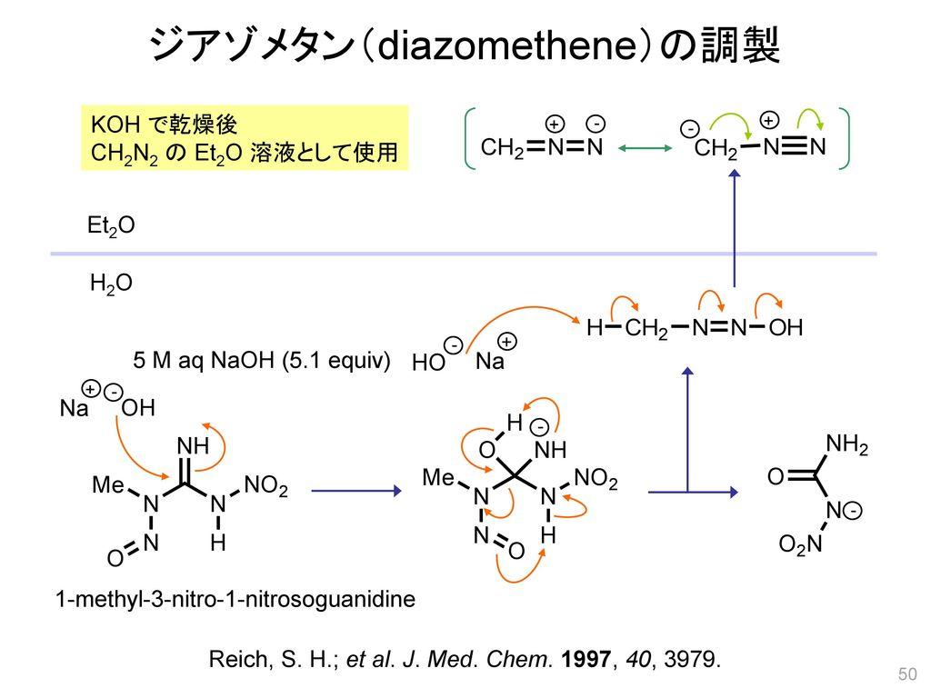 ジアゾメタン(diazomethene)の調製