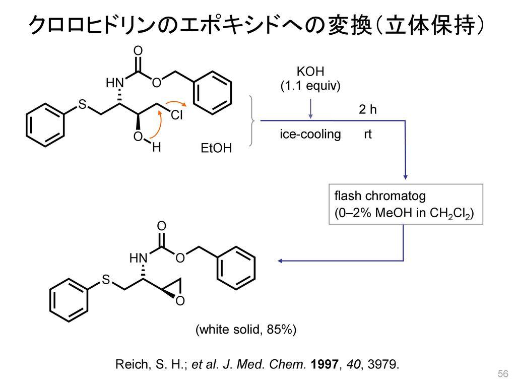 クロロヒドリンのエポキシドへの変換(立体保持)
