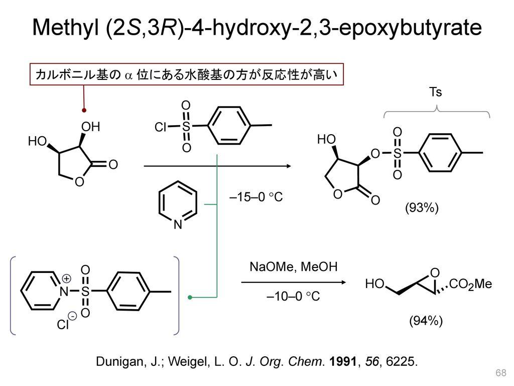 Methyl (2S,3R)-4-hydroxy-2,3-epoxybutyrate