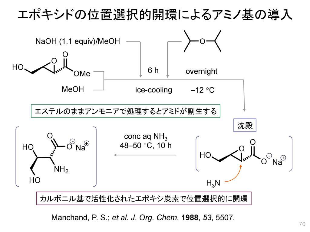 エポキシドの位置選択的開環によるアミノ基の導入