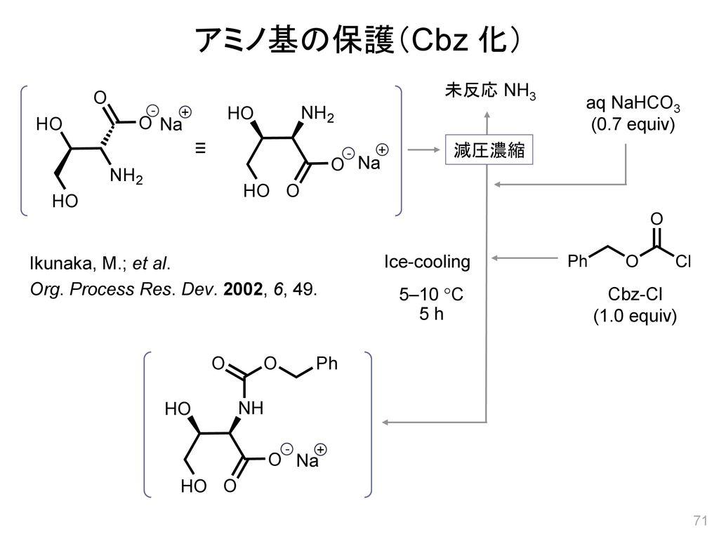 アミノ基の保護(Cbz 化) ≡ 未反応 NH3 aq NaHCO3 (0.7 equiv) Na 減圧濃縮 Na Ice-cooling