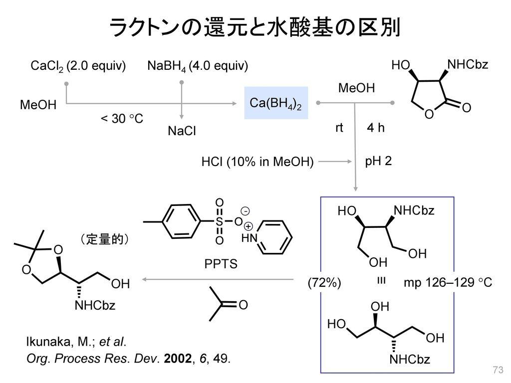 ラクトンの還元と水酸基の区別 ≡ CaCl2 (2.0 equiv) NaBH4 (4.0 equiv) MeOH MeOH