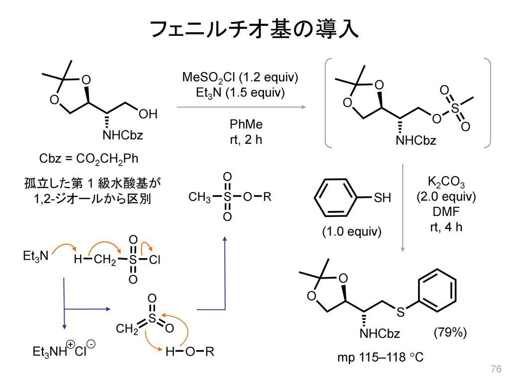 フェニルチオ基の導入 MeSO2Cl (1.2 equiv) Et3N (1.5 equiv) PhMe rt, 2 h