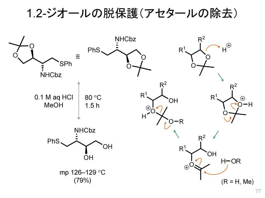 1.2-ジオールの脱保護(アセタールの除去) ≡ 0.1 M aq HCl 80 C MeOH 1.5 h mp 126–129 C