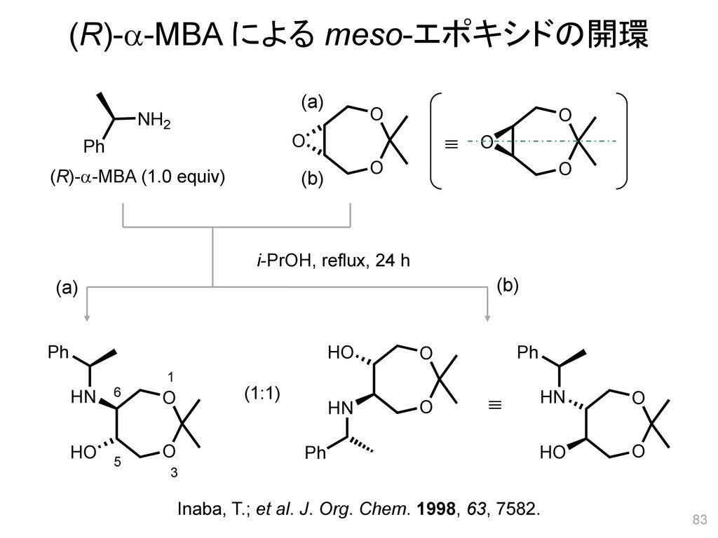 (R)-a-MBA による meso-エポキシドの開環