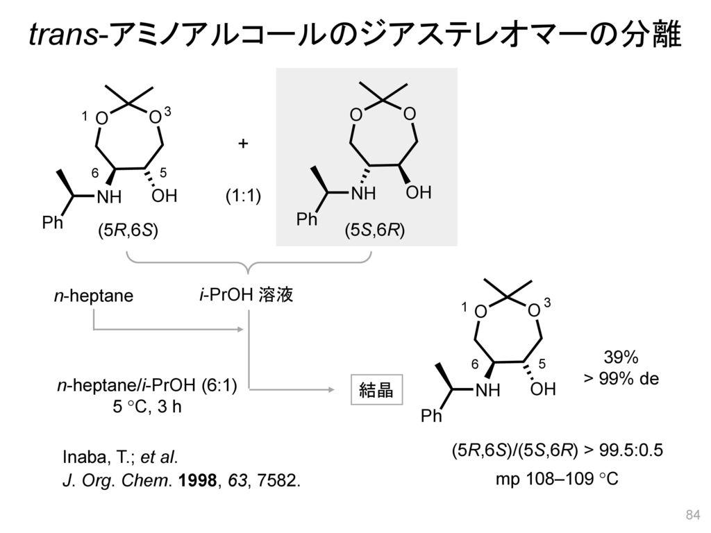 trans-アミノアルコールのジアステレオマーの分離