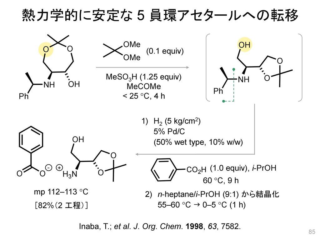 熱力学的に安定な 5 員環アセタールへの転移 (0.1 equiv) MeSO3H (1.25 equiv) MeCOMe