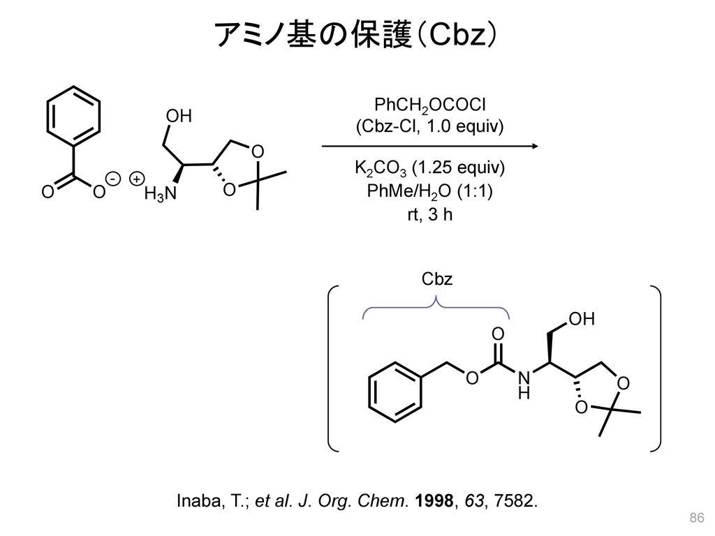 アミノ基の保護(Cbz) PhCH2OCOCl (Cbz-Cl, 1.0 equiv) K2CO3 (1.25 equiv)