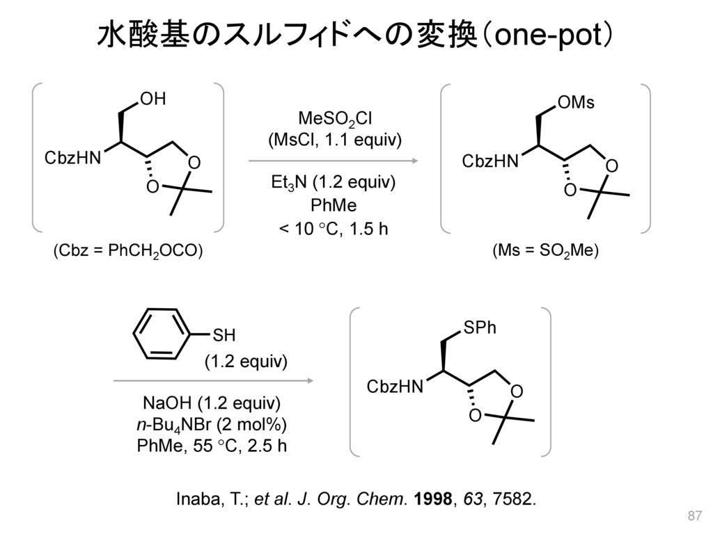 水酸基のスルフィドへの変換(one-pot)