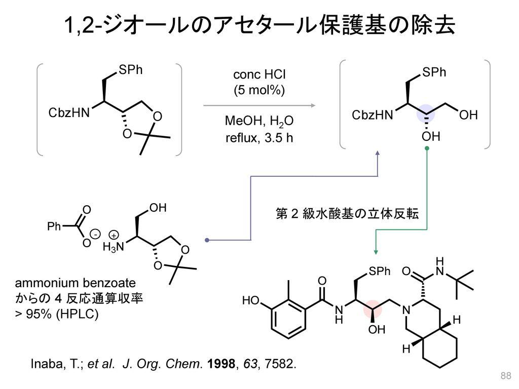 1,2-ジオールのアセタール保護基の除去 conc HCl (5 mol%) MeOH, H2O reflux, 3.5 h