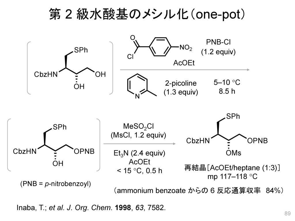 第 2 級水酸基のメシル化(one-pot) PNB-Cl (1.2 equiv) AcOEt 2-picoline 5–10 C