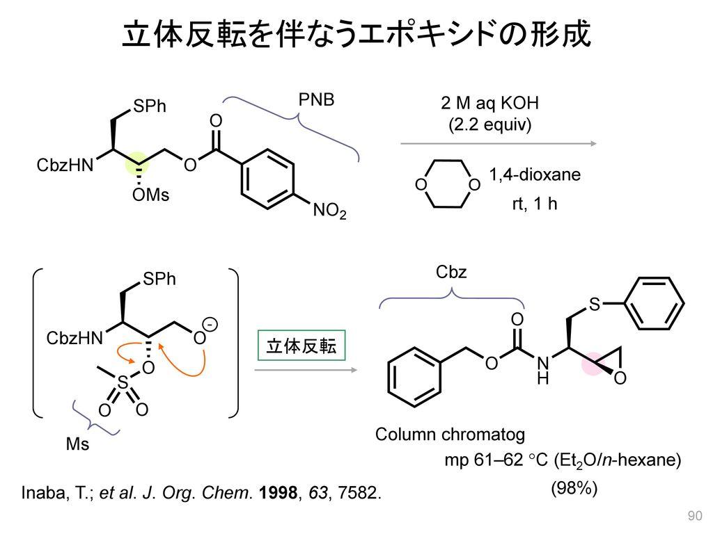 立体反転を伴なうエポキシドの形成 PNB 2 M aq KOH (2.2 equiv) 1,4-dioxane rt, 1 h Cbz