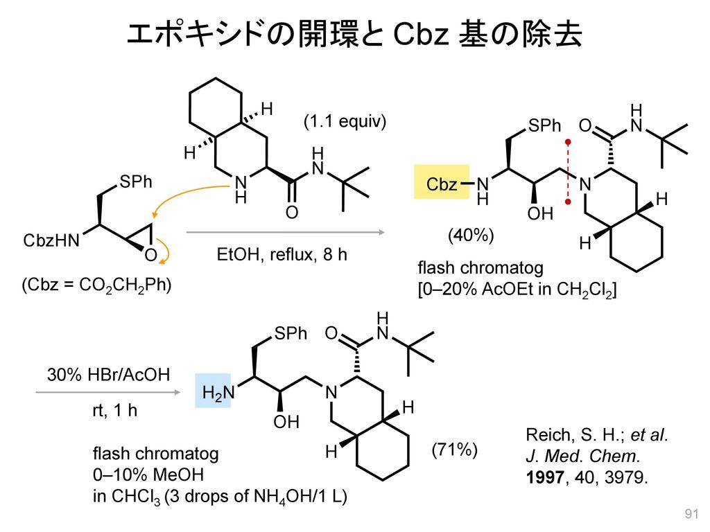 エポキシドの開環と Cbz 基の除去 (1.1 equiv) (40%) EtOH, reflux, 8 h flash chromatog