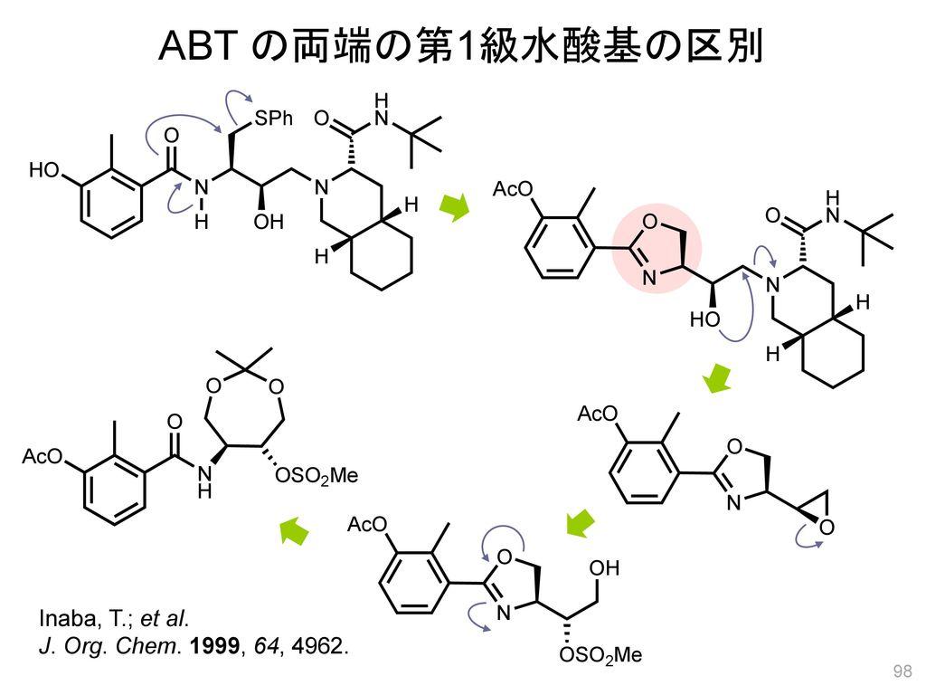 ABT の両端の第1級水酸基の区別 Inaba, T.; et al. J. Org. Chem. 1999, 64, 4962.