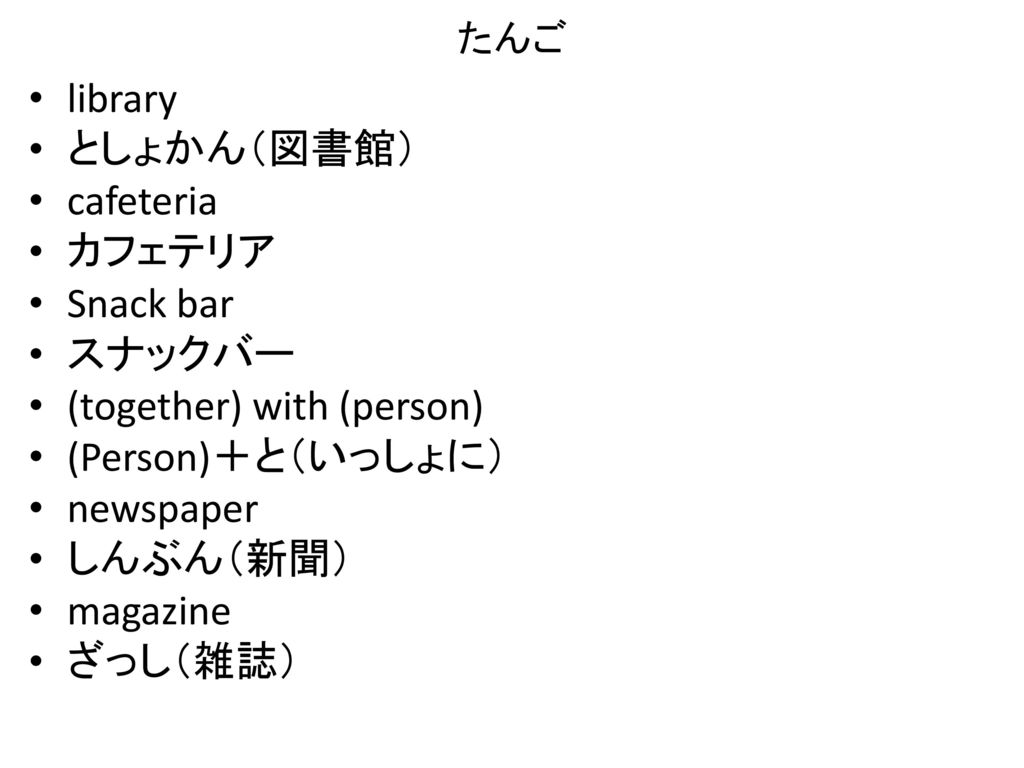 (together) with (person) (Person)+と(いっしょに) newspaper しんぶん(新聞) magazine