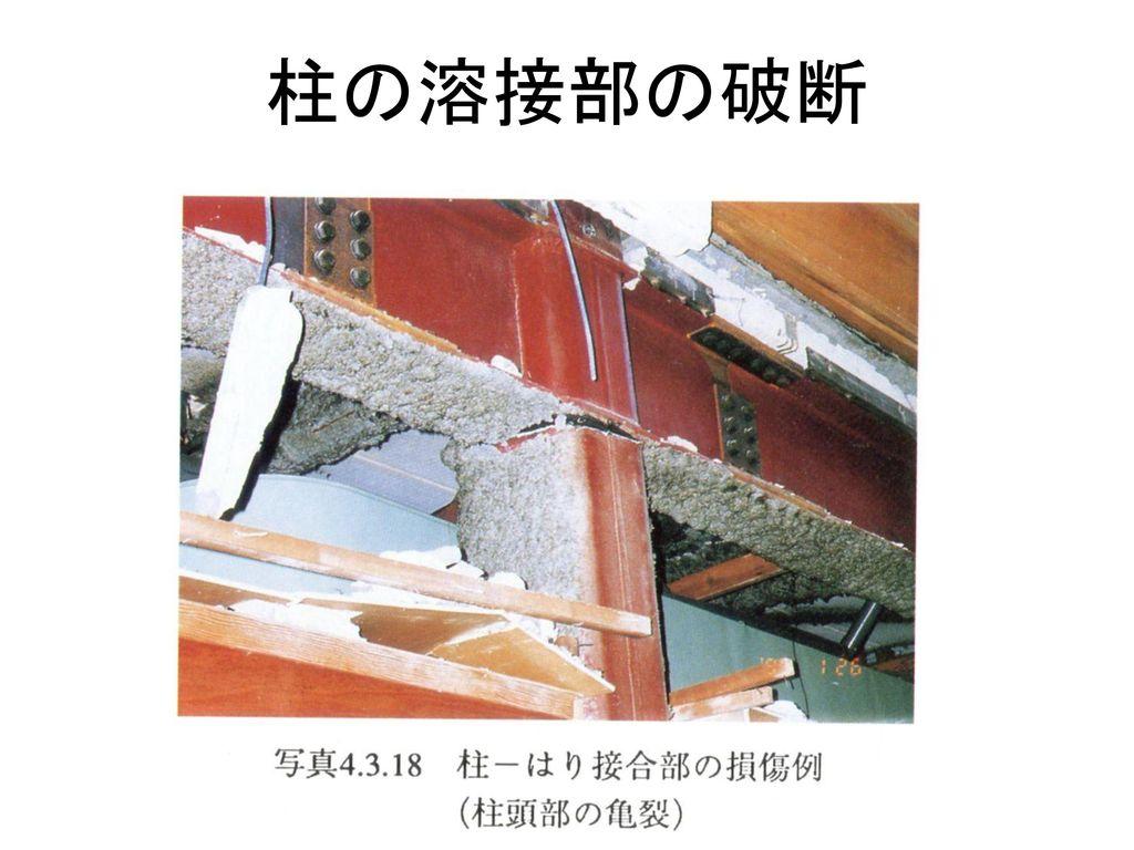 柱の溶接部の破断