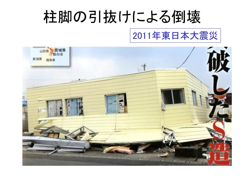 柱脚の引抜けによる倒壊 2011年東日本大震災