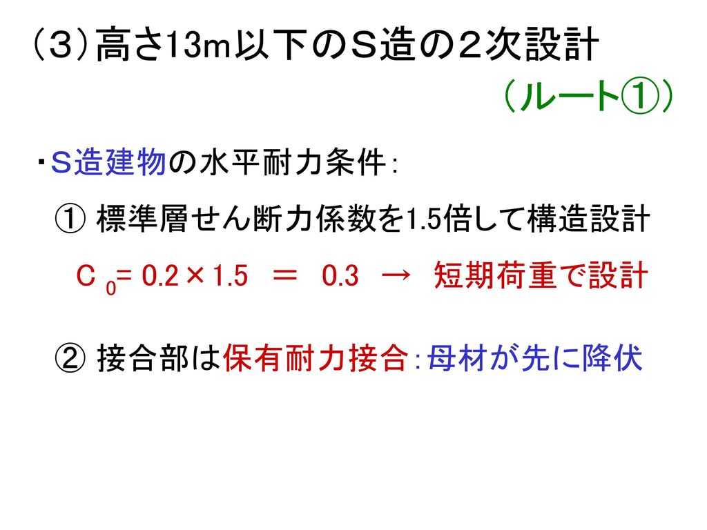 (3)高さ13m以下のS造の2次設計 (ルート①)