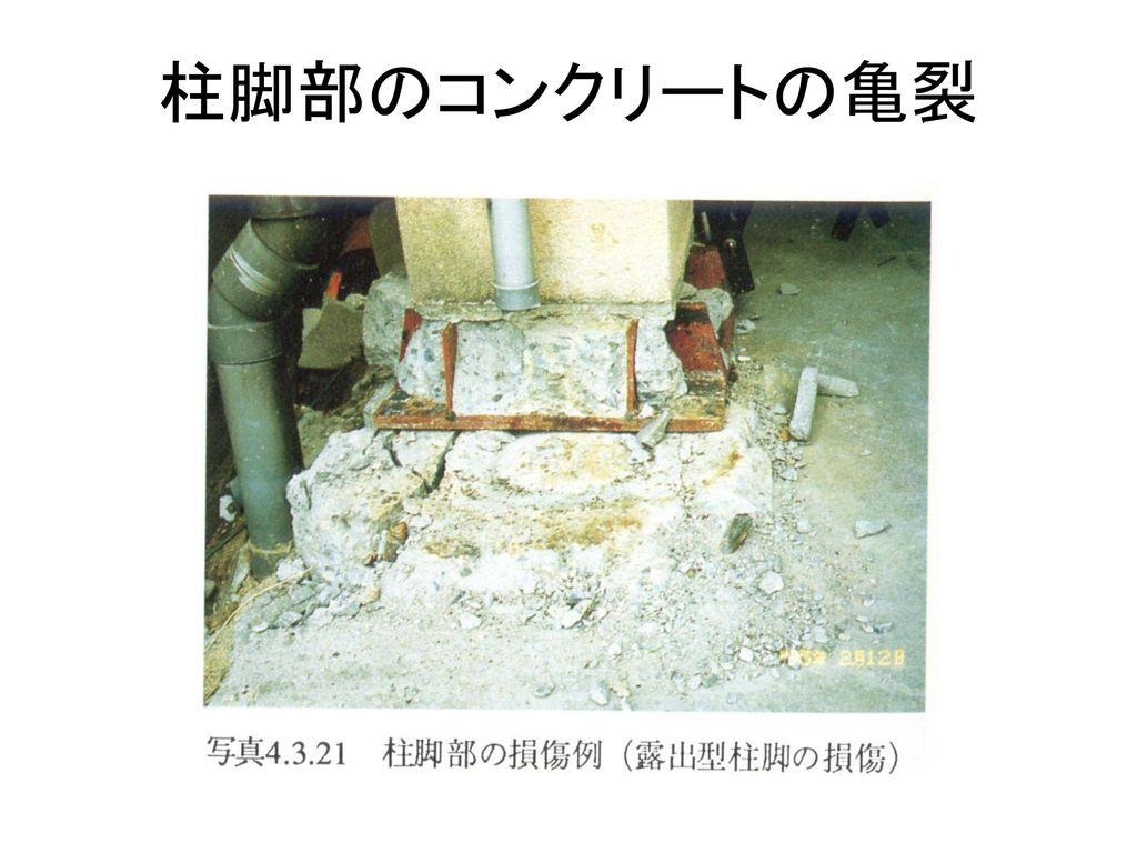 柱脚部のコンクリートの亀裂