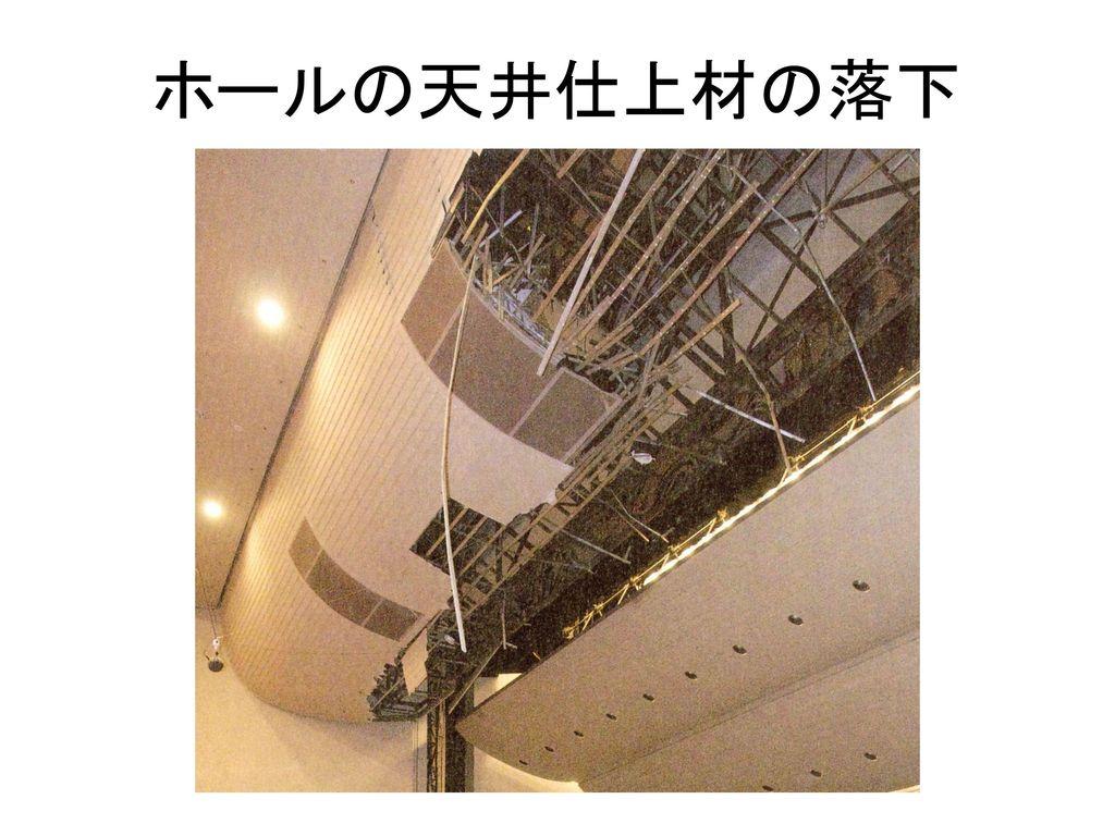 ホールの天井仕上材の落下