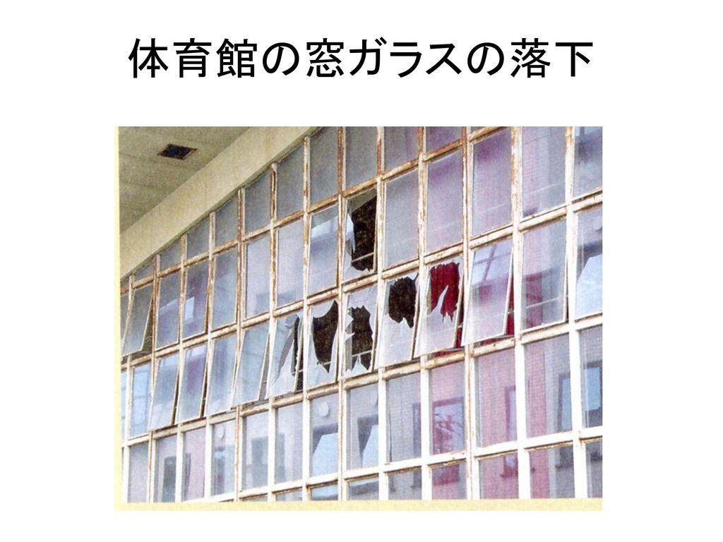 体育館の窓ガラスの落下