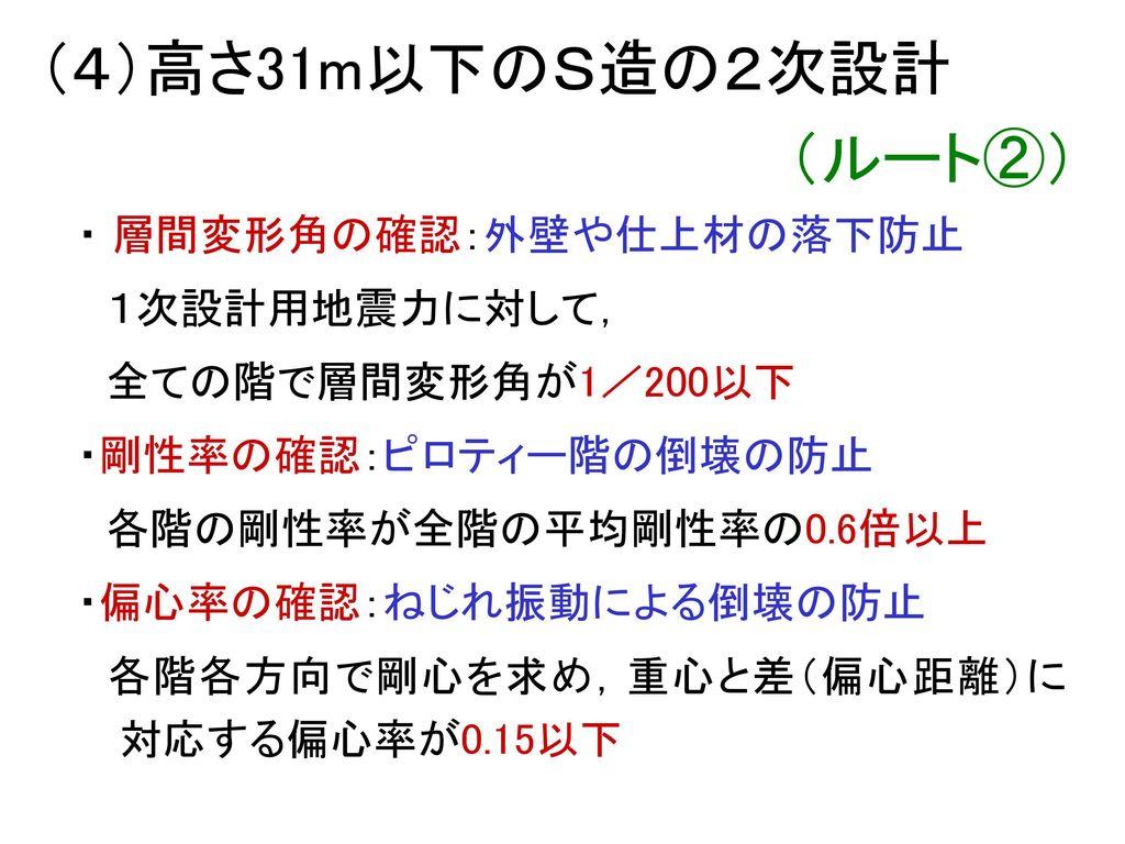 (4)高さ31m以下のS造の2次設計 (ルート②)