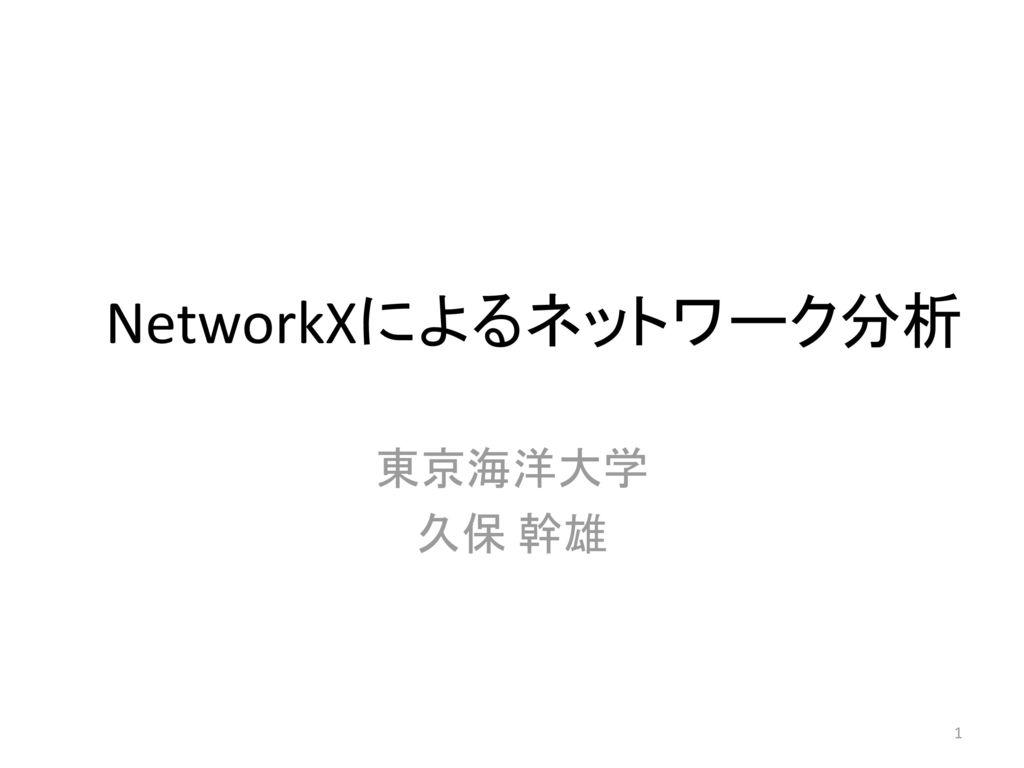 NetworkXによるネットワーク分析 東京海洋大学 久保 幹雄