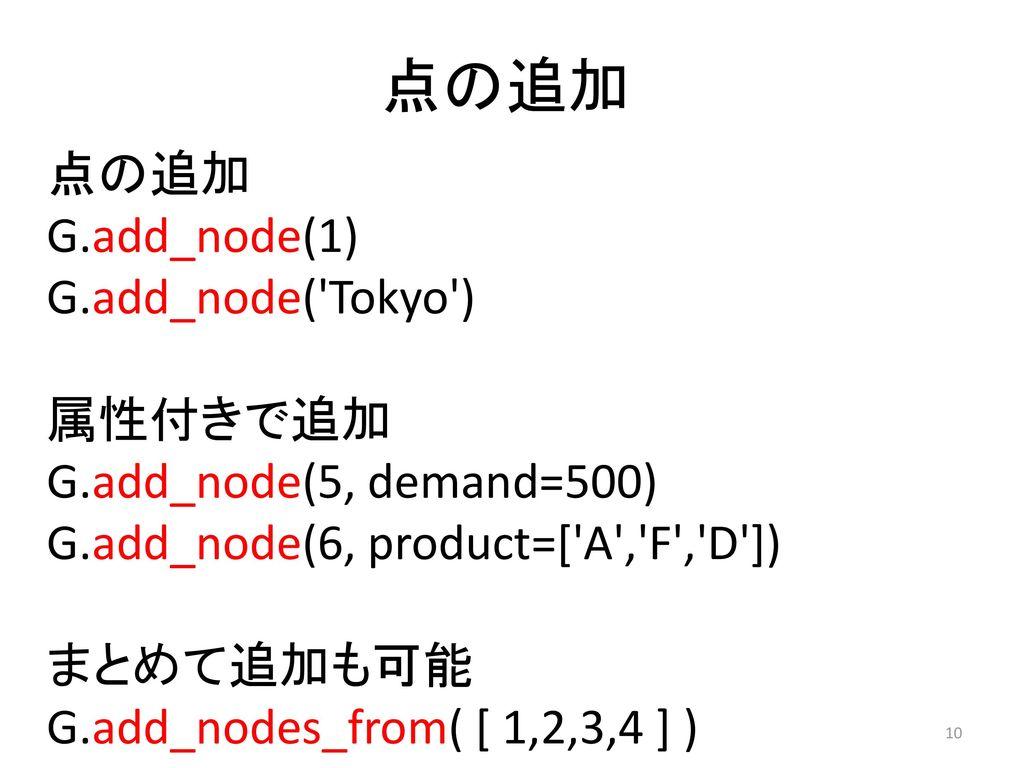 点の追加 点の追加 G.add_node(1) G.add_node( Tokyo ) 属性付きで追加