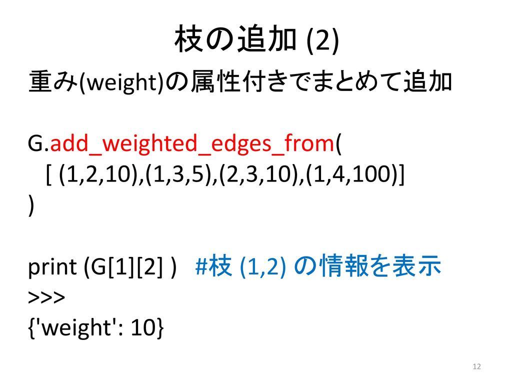 枝の追加 (2) 重み(weight)の属性付きでまとめて追加 G.add_weighted_edges_from(