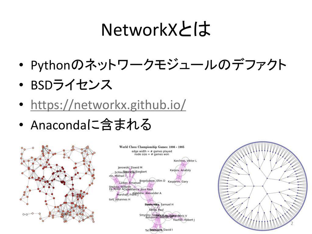 NetworkXとは Pythonのネットワークモジュールのデファクト BSDライセンス