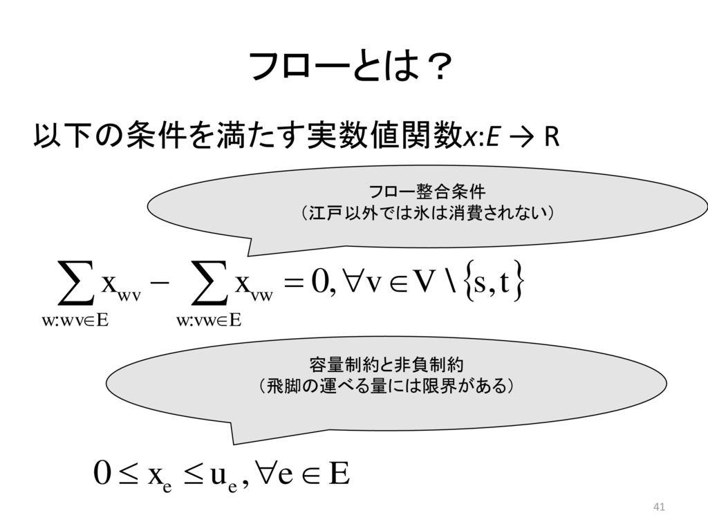 フローとは? 以下の条件を満たす実数値関数x:E → R フロー整合条件 (江戸以外では氷は消費されない) 容量制約と非負制約