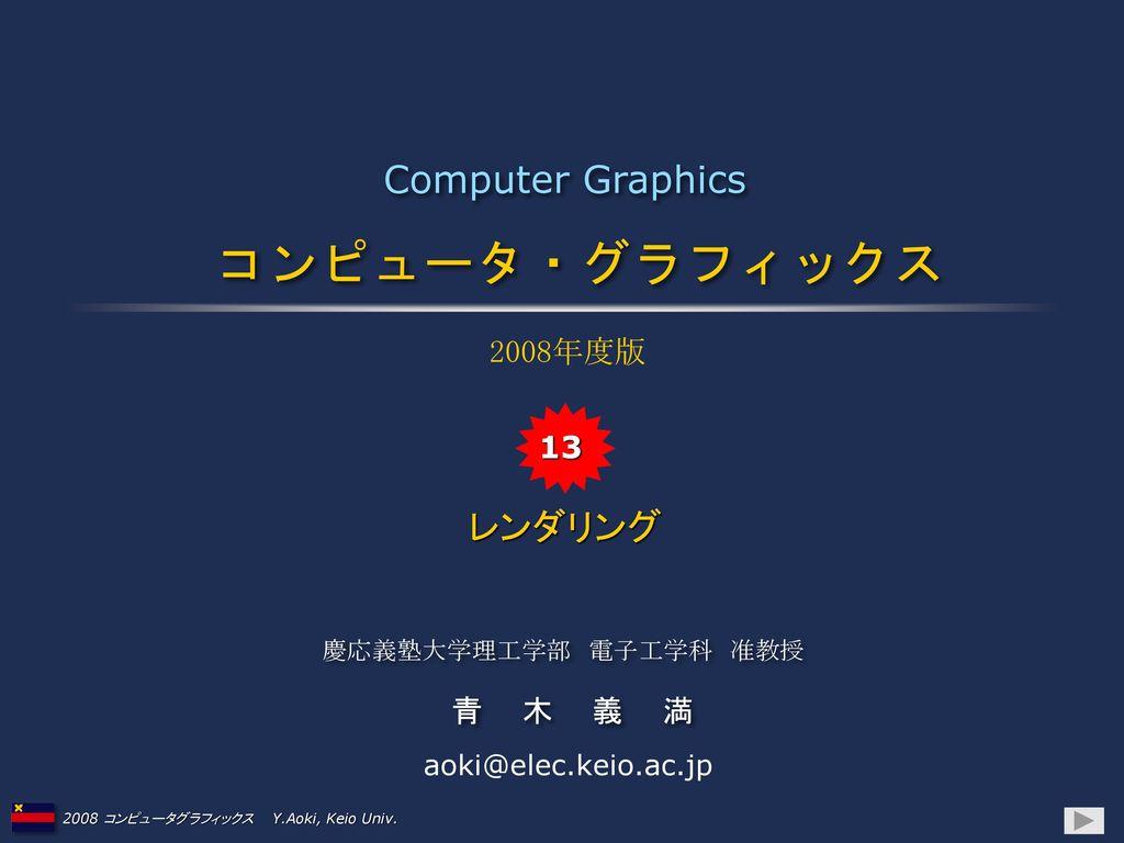 豊洲 304教室 15 JULY コンピュータグラフィックス 2008年度版.