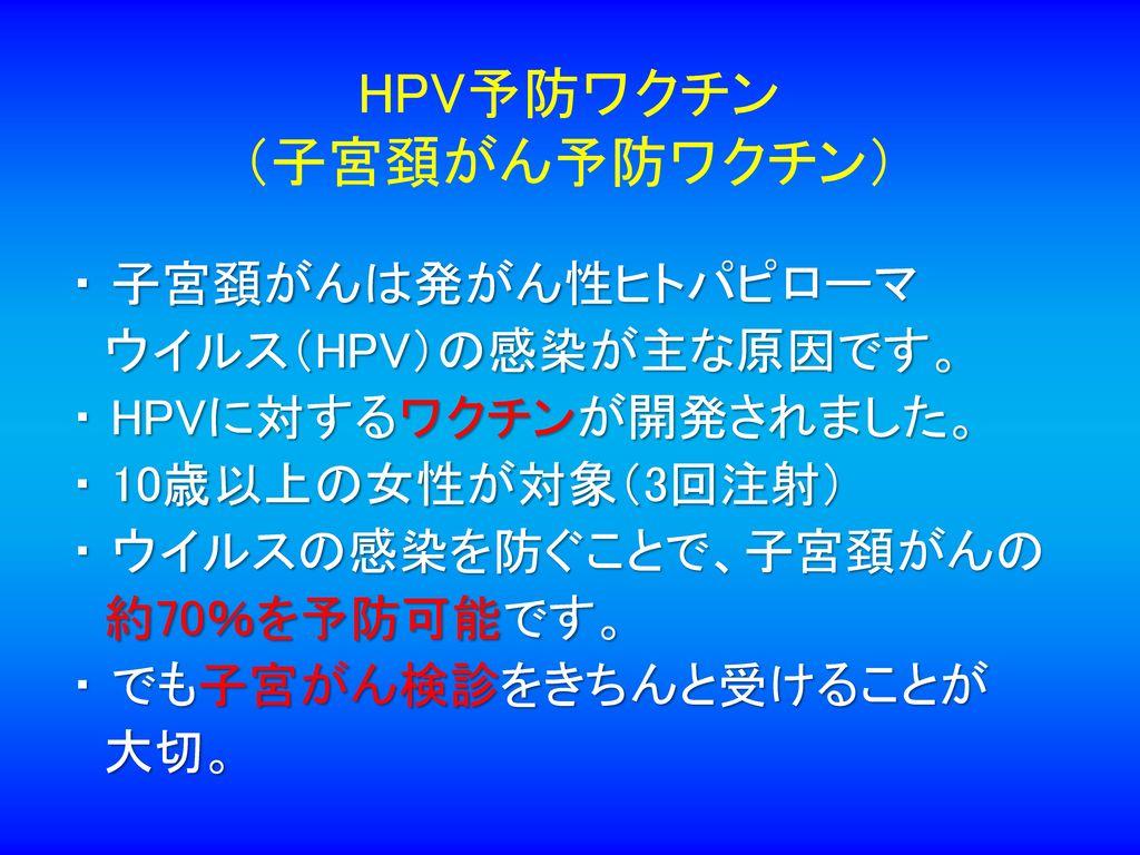 HPV予防ワクチン (子宮頚がん予防ワクチン)
