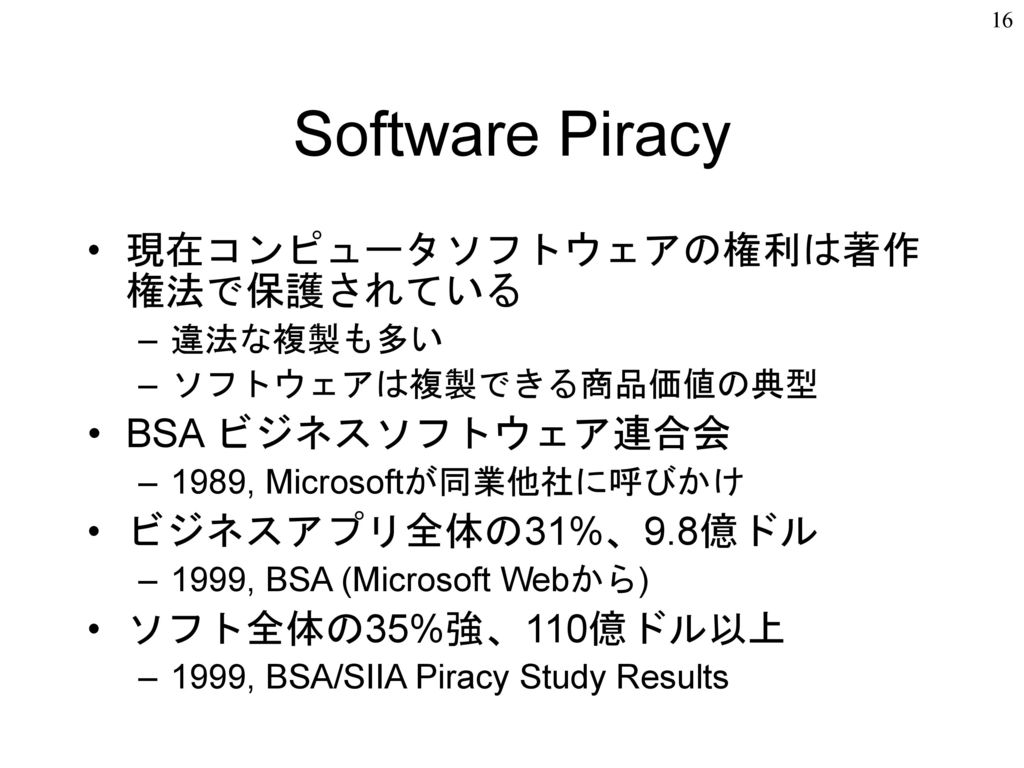 7 著作権, Free Software, Open ...