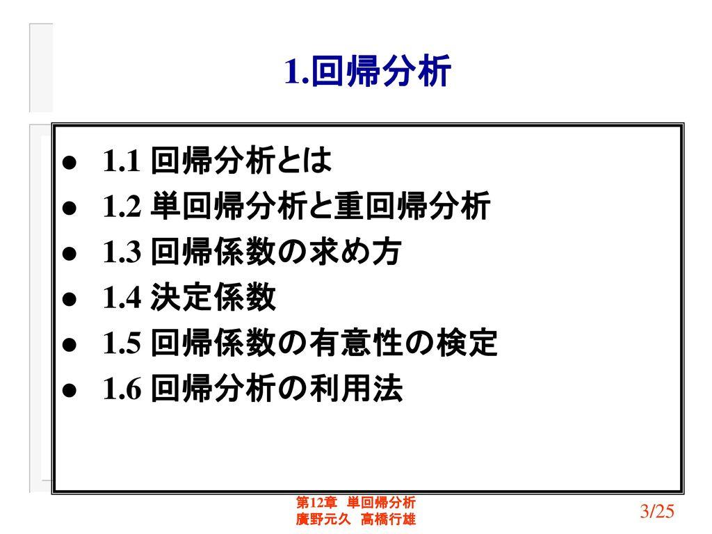 1.回帰分析 1.1 回帰分析とは 1.2 単回帰分析と重回帰分析 1.3 回帰係数の求め方 1.4 決定係数