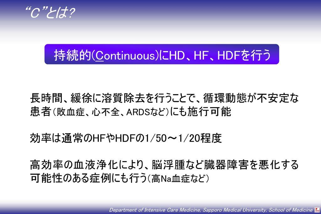 持続的(Continuous)にHD、HF、HDFを行う