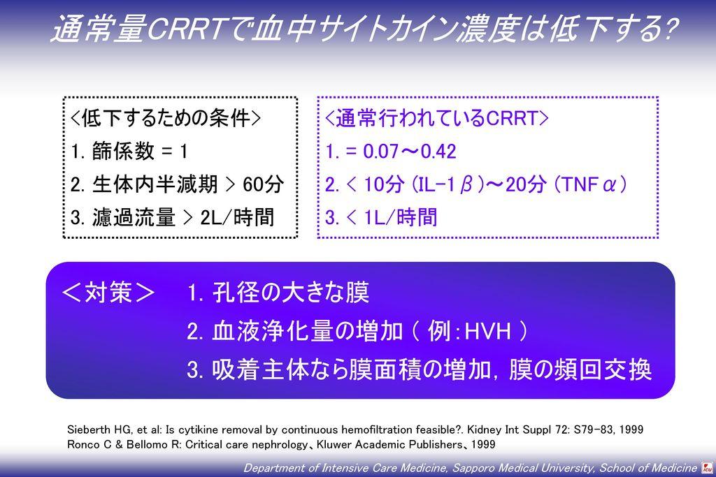 通常量CRRTで血中サイトカイン濃度は低下する